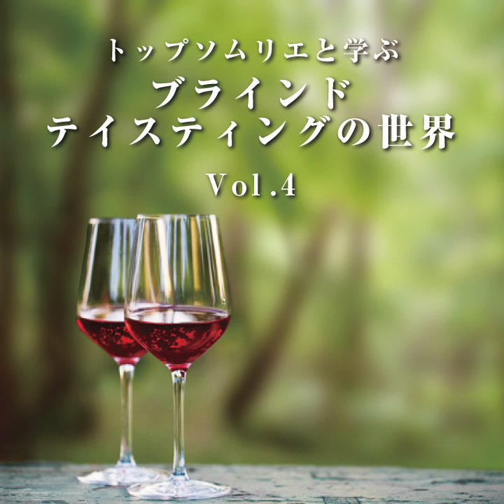 【2021/3/25(木)開催】「トップソムリエと学ぶブラインドテイスティングの世界 Vol.4」