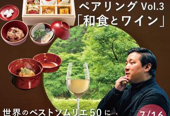 【2021/7/16(金)開催】世界のベストソムリエ50に選ばれた講師が教える、ワインペアリングの基礎講座~和食とワイン編~