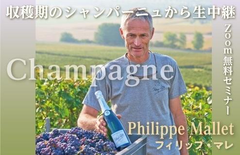 【8月19日(水)開催】フィリップ・マレ 無料ZOOMセミナー