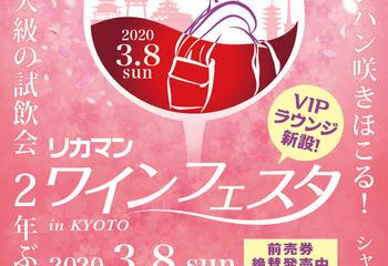 2020 リカマンワイン in KYOTO