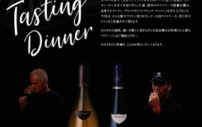 Comparative Tasting Dinner