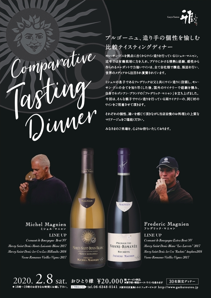 Comparative Tasting Dinner