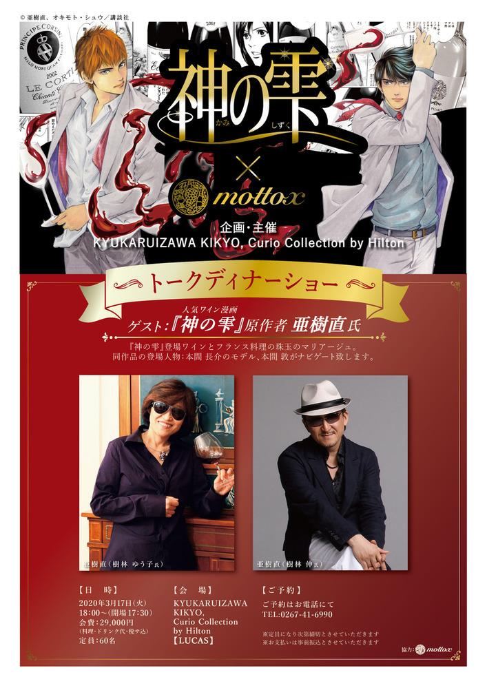 【中止】人気ワイン漫画『神の雫』原作者 亜樹直氏を招いてトークディナーショー
