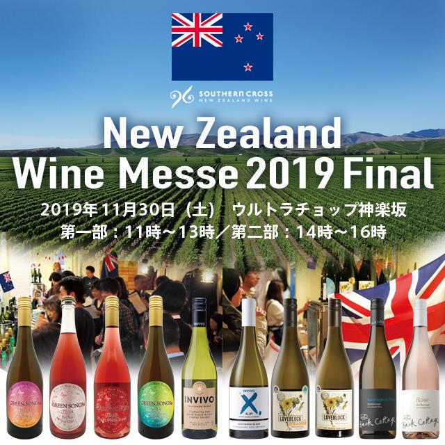 ニュージーランドワインメッセ2019ファイナル