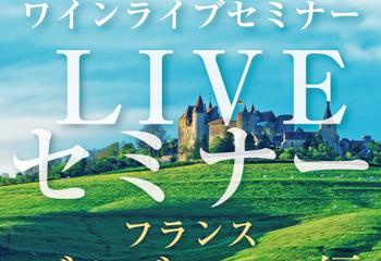 【7/31開催】ライブセミナー ブルゴーニュ編