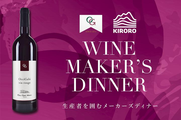 OcciGabi Winery x Kiroro Resort ワインメーカーズディナー