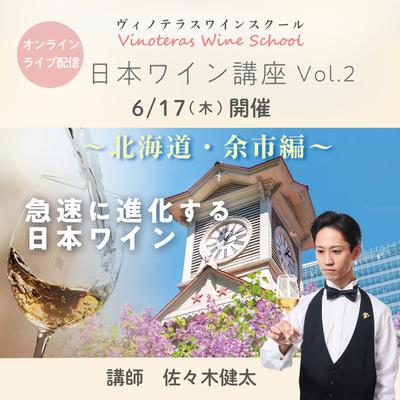 【2021/6/17(木)開催】日本ワイン講座Vol.2 ~北海道・余市編~