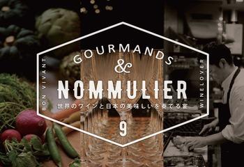 『グルマンxワインノムリエの会』~世界のワインと日本の食のマリアージュ~ Vol.9