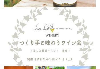 【中止】つくり手と味わうワイン会~圃場体験もあります!~