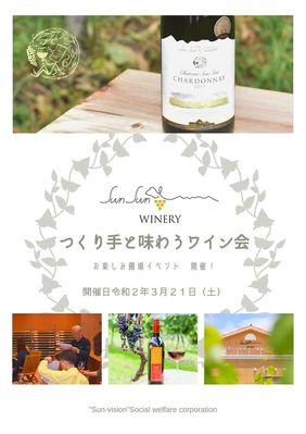 つくり手と味わうワイン会~圃場体験もあります!~