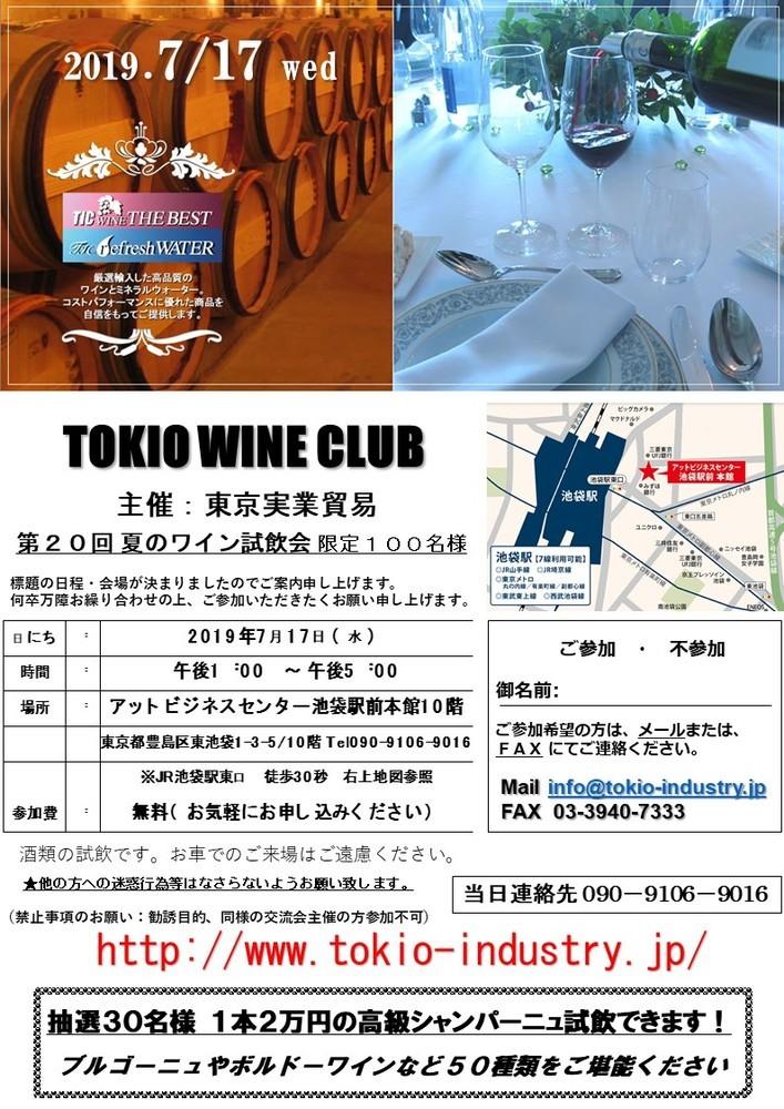 第20回 夏のワイン試飲会 ~フリー・ワイン・テイスティング~