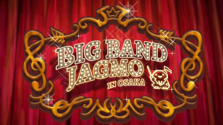 関西スパフェス x ジャズバンドのコラボレーション!? 【BIG BAND JAGMO in OSAKA】