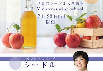 【2021/7/23(金)開催】世界のシードル入門講座