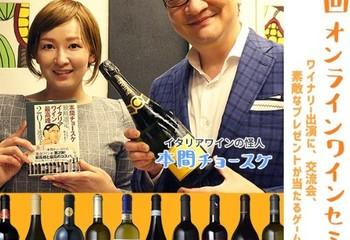 ワイン好き大集合!!オンライン ワイン交流会♪