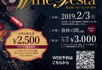 ワインフェスタ2019