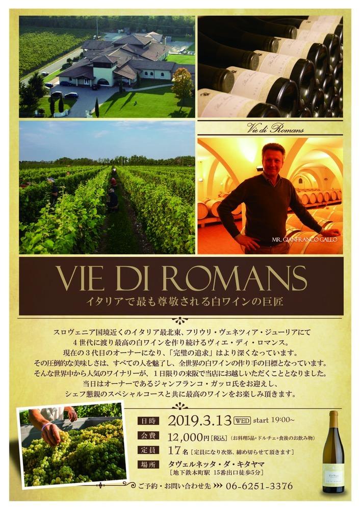 【大阪・本町】 ヴィエ・ディ・ロマンス×タヴェルネッタ・ダ・キタヤマ ~イタリアで最も尊敬される白ワインの巨匠「ヴィエ・ディ・ロマンス」来日メーカーズディナー~