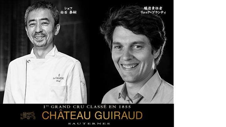 Le FAVORI×Ch.Guiraud SPECIAL DINNER シャトー・ギロー ペアリングディナー会