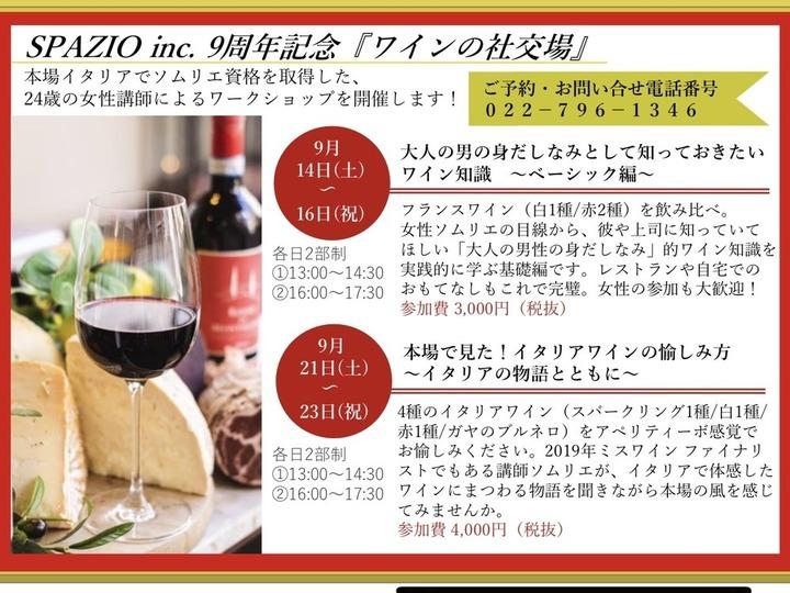 ワインの社交場 〜イタリアでソムリエ資格を取得した女性講師によるワインのワークショップ〜