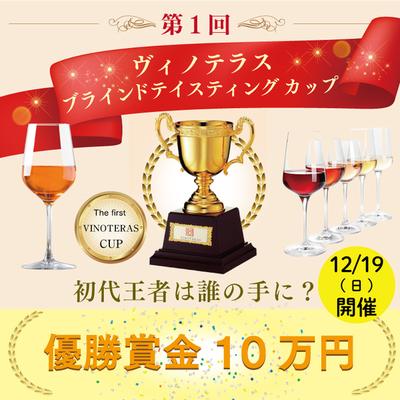 【2021/12/19(日)開催】第1回 ヴィノテラス ブラインドティスティング カップ