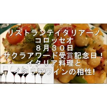第3回!サクラワインアワードの受賞記念日!イタリア料理とイタリアワインの相性!