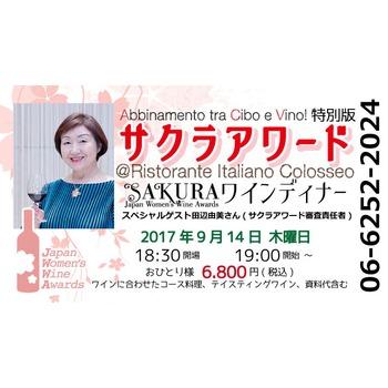 サクラアワードワインディナー・特別版! スペシャルゲスト田辺由美さん!