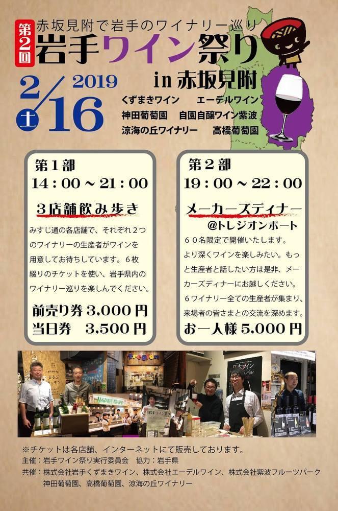 第2回岩手ワイン祭りin赤坂見附