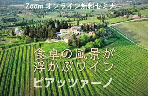 【11/11(水)開催】ファットリア・ディ・ピアッツァーノ 無料ZOOMセミナー