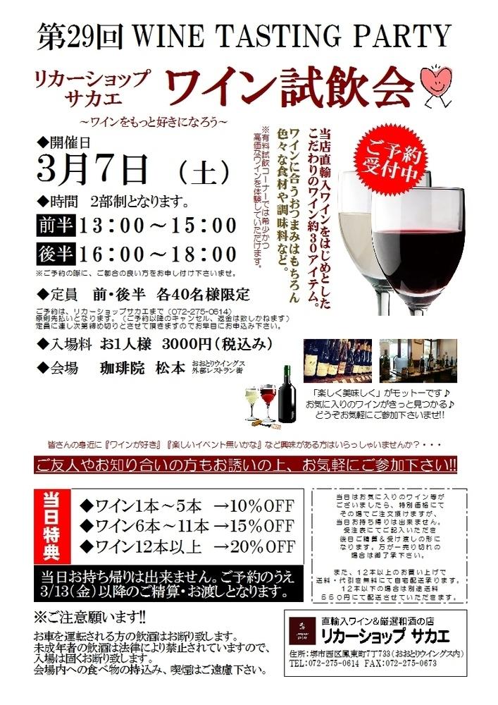 『サカエ春のワイン試飲会』