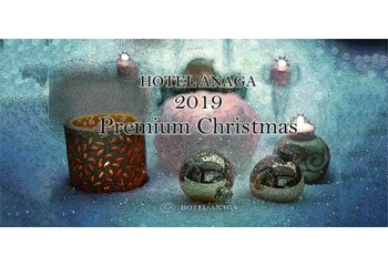 2019 プレミアムクリスマスディナー