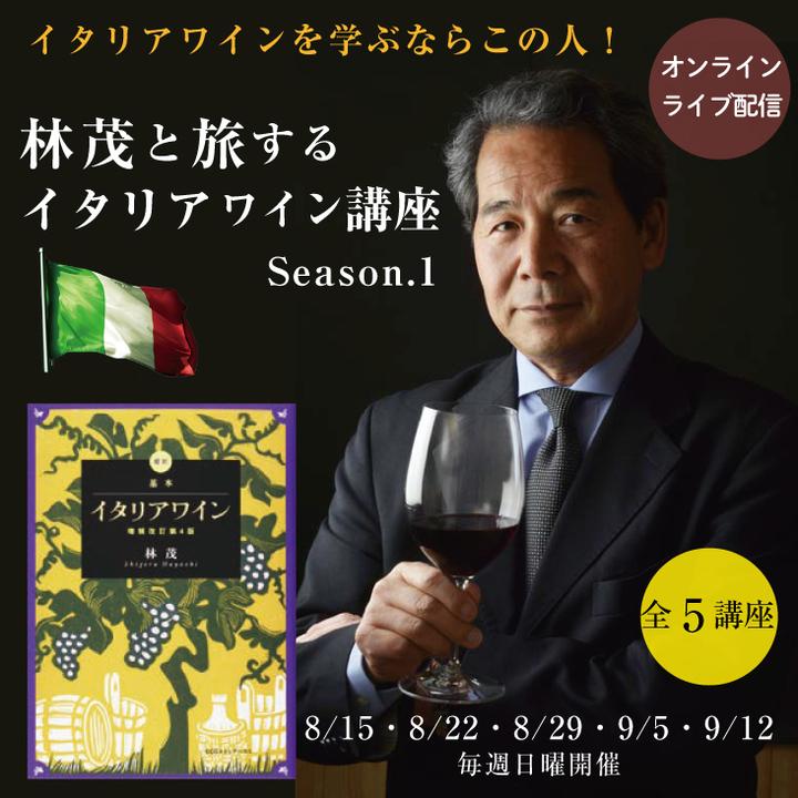 【8月15日-9月12日開催】林茂と旅するイタリアワイン講座 第1期