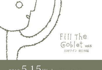 Fill The Goblet vol.6~日本ワイン 東日本編~