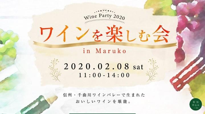 ワインを楽しむ会in丸子