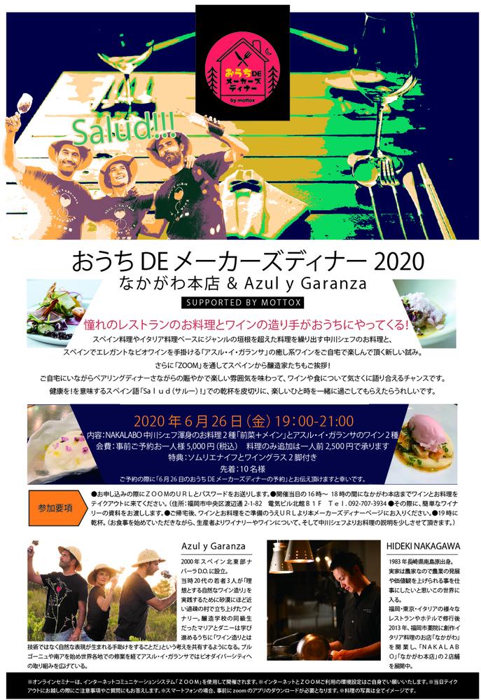 おうちDEメーカーズディナー 2020 なかがわ本店&Azuly y Garanza ~SUPPORTED BY MOTTOX~