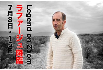 【7/15(水)開催】ジャン・マルク・ラファージュ氏と学ぶ、ルーション の魅力