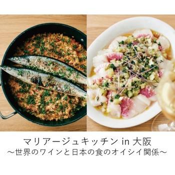 マリアージュキッチン in 大阪 ~世界のワインと日本の食のオイシイ関係~
