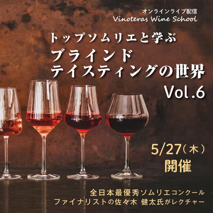 【2021/5/27(木)開催】トップソムリエと学ぶブラインドテイスティングの世界 Vol.6
