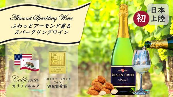 【無料】 中目黒・目黒川沿いにてアーモンド・スパークリングワイン試飲会