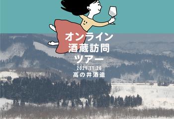 11月26日(金)開催 【モトックス!ONLINE】新潟 高の井酒造 オンライン酒蔵訪問ツアー