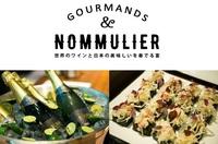 『-WINE NOMMULIER-ワインノムリエの会』~世界のワインと日本の食のマリアージュ~ Vol.6