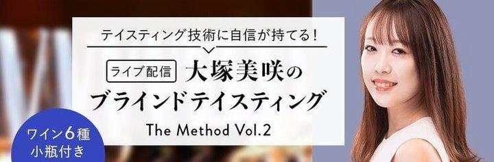 【ライブ配信】大塚美咲のブラインドテイスティング The Method Vol.2