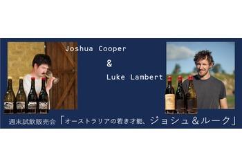 3月7日(土)週末試飲販売会「オーストラリアの若き才能、ジョシュ&ルーク」