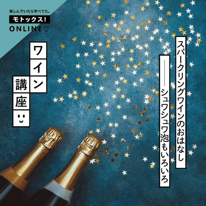 6月23日((水))開催 【モトックス!ONLINE】スパークリングのおはなし