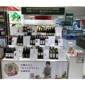 大橋みちこ著「おうちでワイン」出版記念、ワインの試飲・販売会 @ 阪神梅田本店