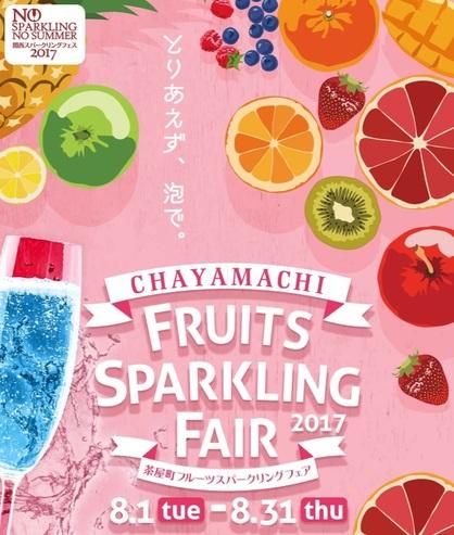 CHAYAMACHI FRUITS SPAEKLING FAIR 2017