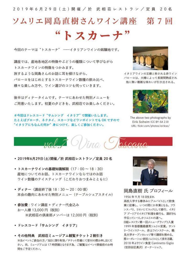 岡島直樹さんワイン講座 「トスカーナ」