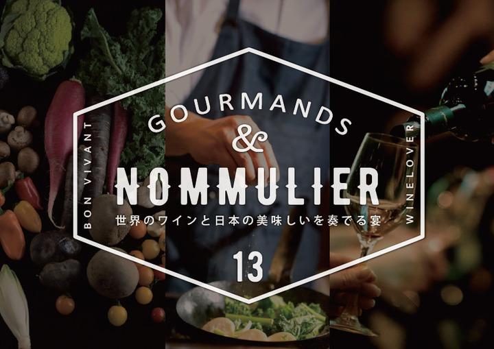 『グルマン&ワインノムリエの会』~世界のワインと日本の美味しいのマリアージュ~ Vol.13