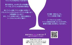 🍷WINE FESTA🍷