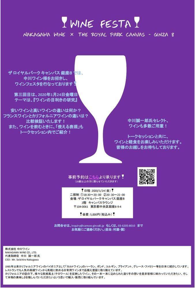 🍷WINE FESTA🍷 NAKAGAWA WINE × The Royal Park Canvas - Ginza 8