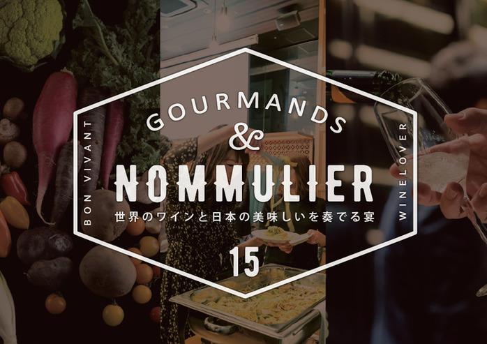 グルマン×ワインノムリエの会 世界のワイン×日本の食のマリアージュ Vol.15 〜静岡編〜