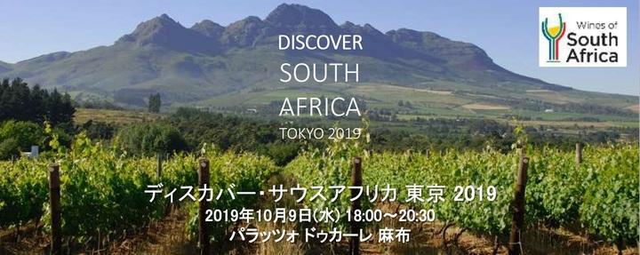 ディスカバー・サウスアフリカ 東京 2019